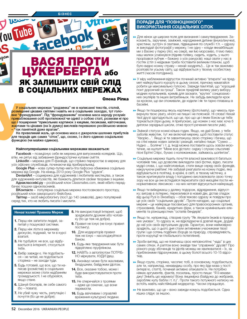 http://ukrainianpeople.us/wp-content/uploads/2016/12/page_52-793x1024.jpg