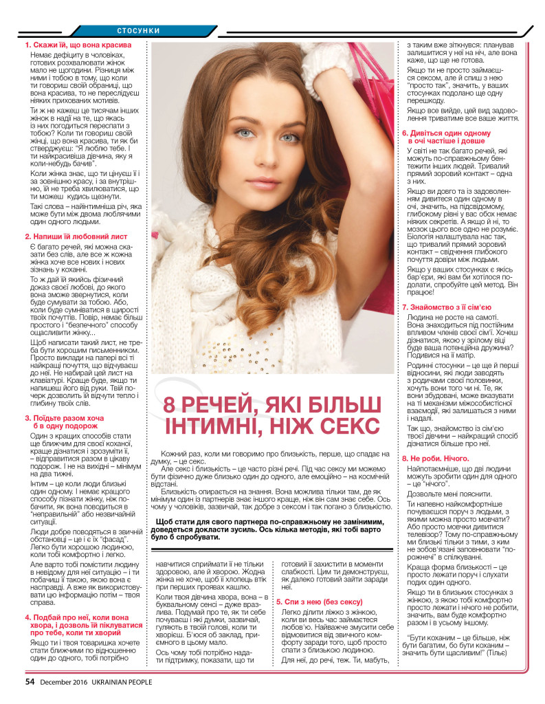 http://ukrainianpeople.us/wp-content/uploads/2016/12/page_54-793x1024.jpg