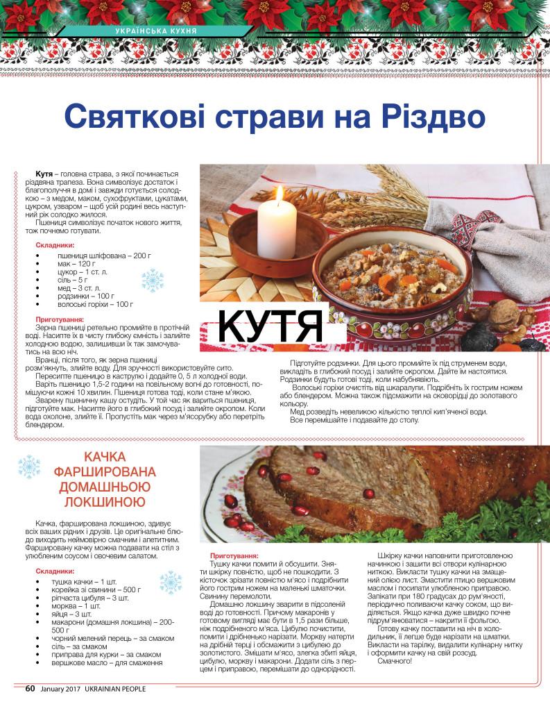 http://ukrainianpeople.us/wp-content/uploads/2016/12/page_601-793x1024.jpg