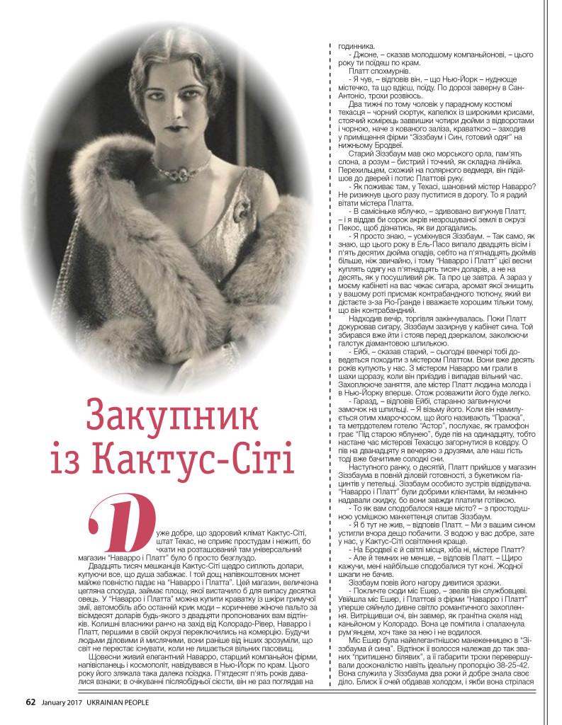 http://ukrainianpeople.us/wp-content/uploads/2016/12/page_621-793x1024.jpg