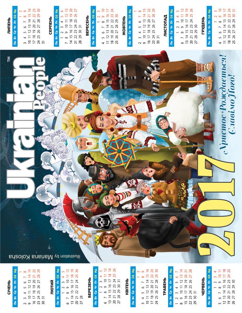 http://ukrainianpeople.us/wp-content/uploads/2016/12/page_63-793x1024.jpg