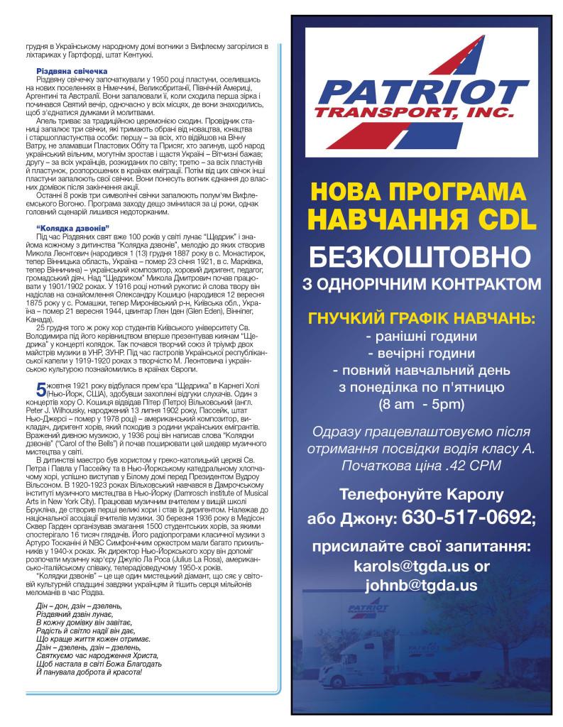 http://ukrainianpeople.us/wp-content/uploads/2016/12/page_9-793x1024.jpg