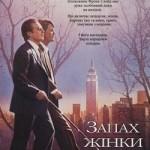 1293027942_zapah-zhsnki_poster