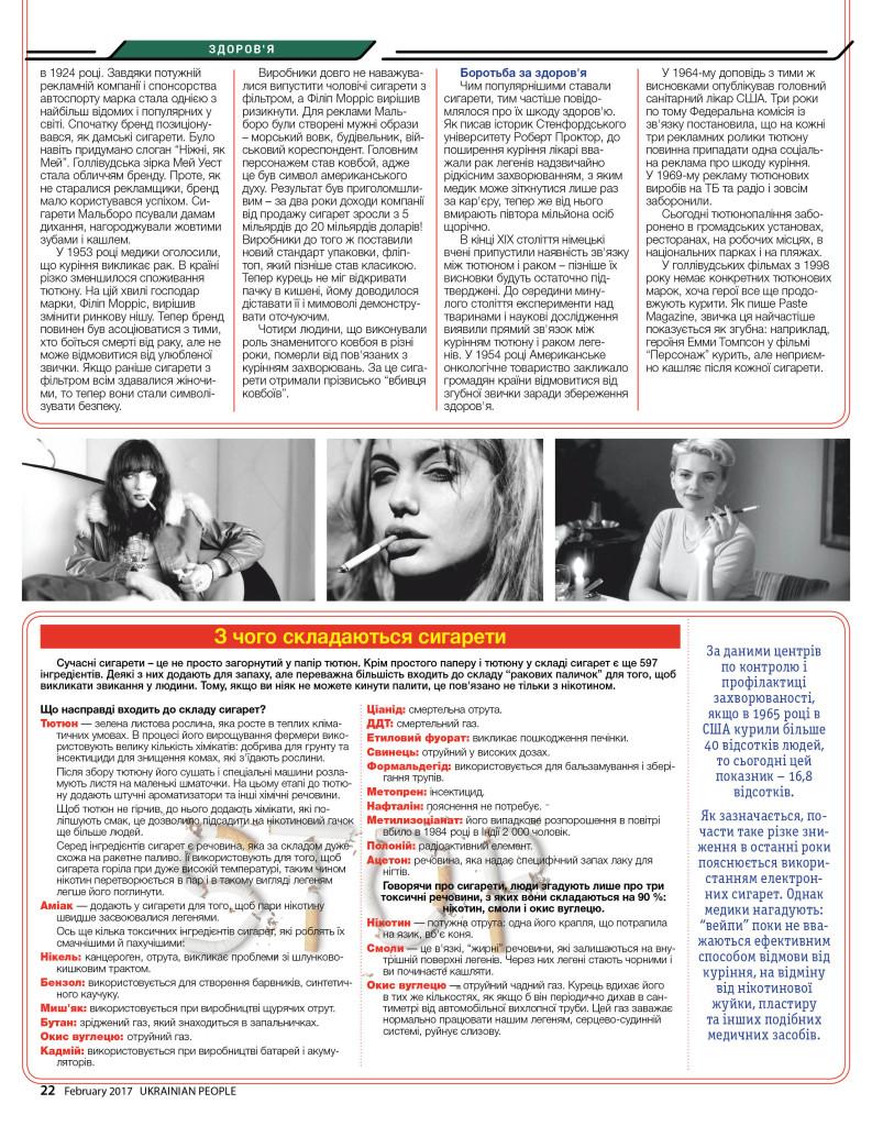 http://ukrainianpeople.us/wp-content/uploads/2017/02/page_22-793x1024.jpg
