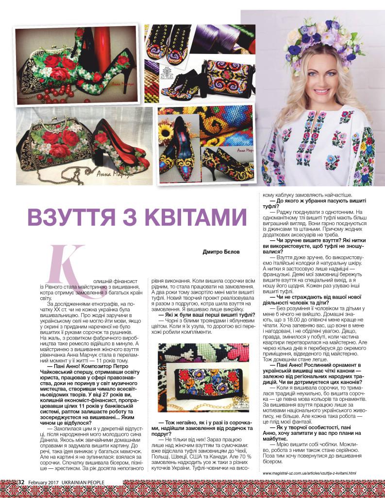 http://ukrainianpeople.us/wp-content/uploads/2017/02/page_32-793x1024.jpg