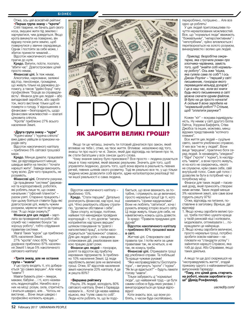 http://ukrainianpeople.us/wp-content/uploads/2017/02/page_52-793x1024.jpg