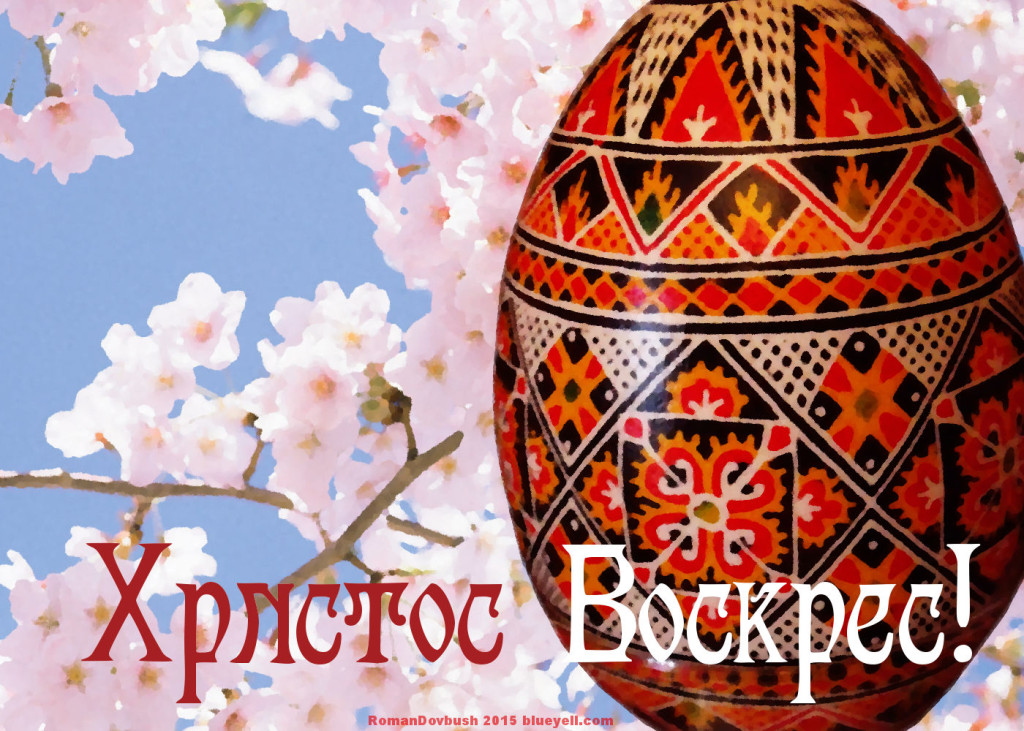 easter in ukraine Personal riffs on the seasonal easter flavors i grew up with i was born and spent the first seven years of my life in a country formerly known as the soviet union, a secular giant where churches .