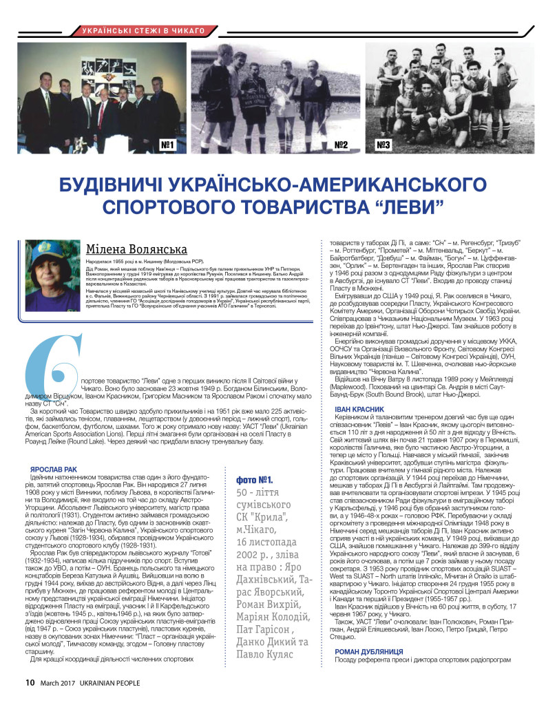 http://ukrainianpeople.us/wp-content/uploads/2017/03/page_10-793x1024.jpg