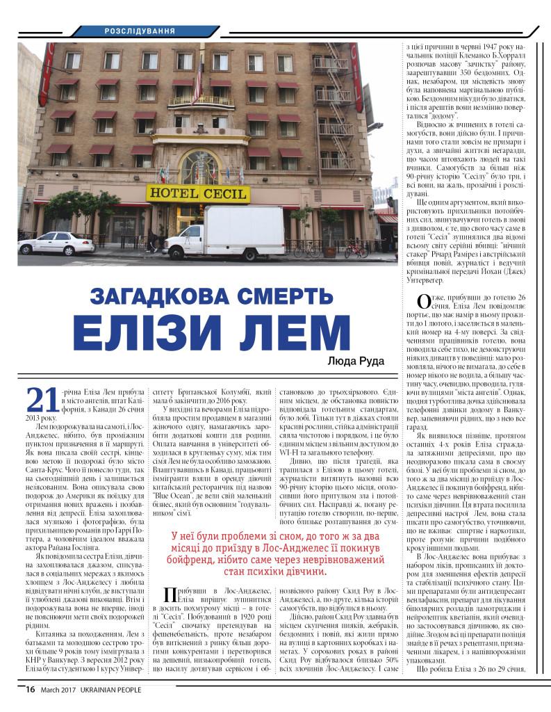 https://ukrainianpeople.us/wp-content/uploads/2017/03/page_16-793x1024.jpg