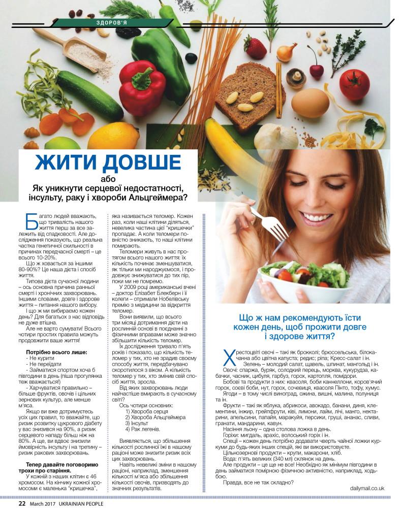 https://ukrainianpeople.us/wp-content/uploads/2017/03/page_22-793x1024.jpg