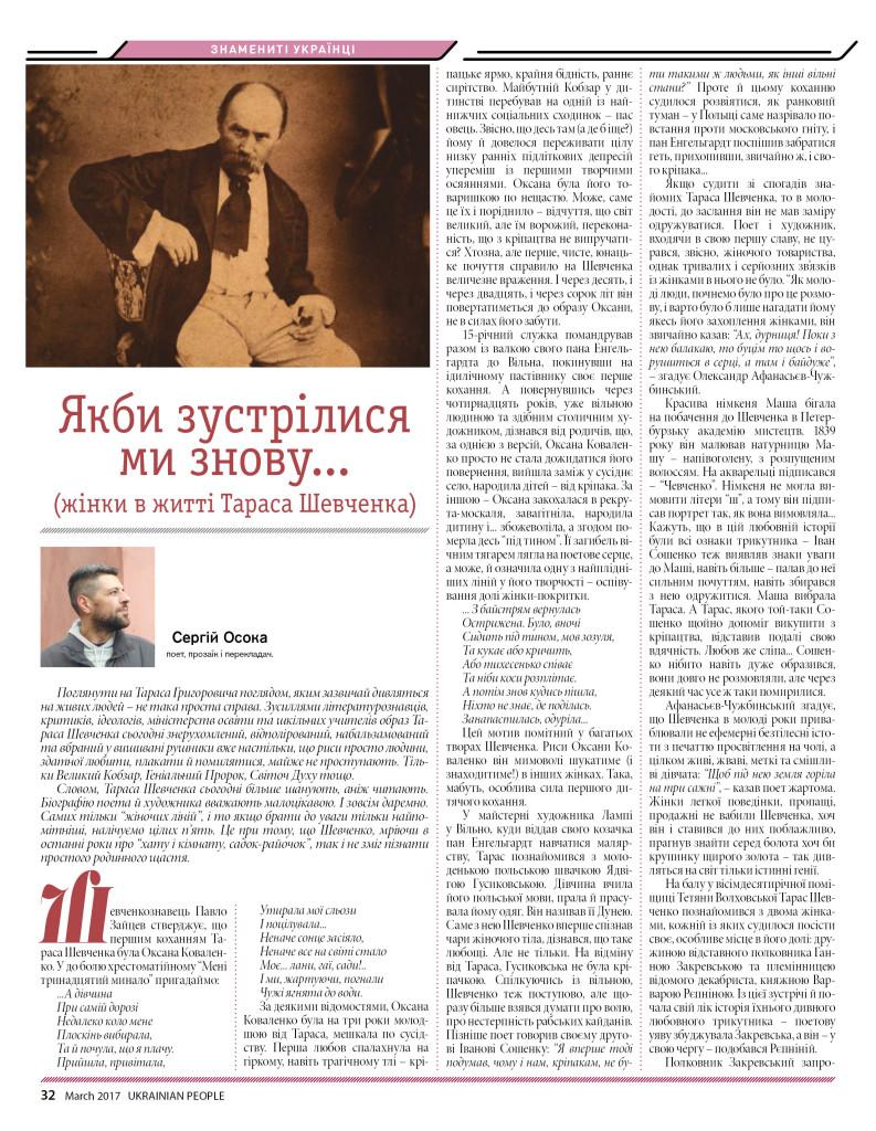 http://ukrainianpeople.us/wp-content/uploads/2017/03/page_32-793x1024.jpg