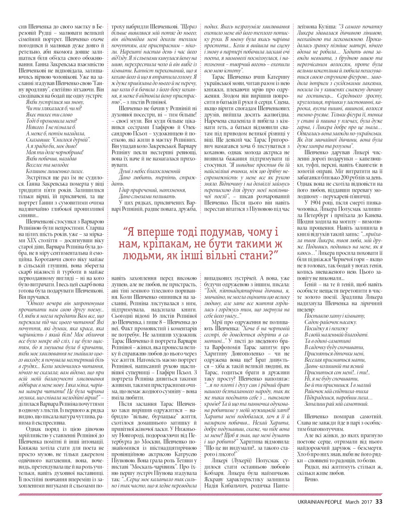 http://ukrainianpeople.us/wp-content/uploads/2017/03/page_33-793x1024.jpg