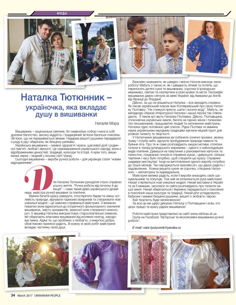 http://ukrainianpeople.us/wp-content/uploads/2017/03/page_34-793x1024.jpg
