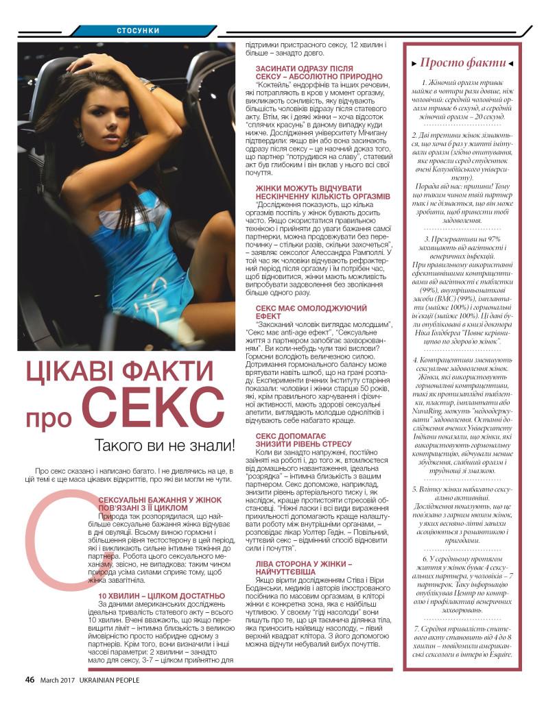 http://ukrainianpeople.us/wp-content/uploads/2017/03/page_46-793x1024.jpg