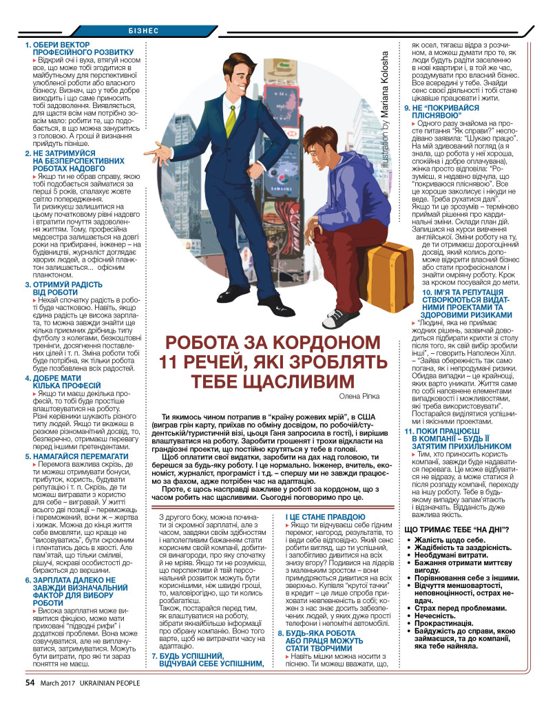 http://ukrainianpeople.us/wp-content/uploads/2017/03/page_54-793x1024.jpg