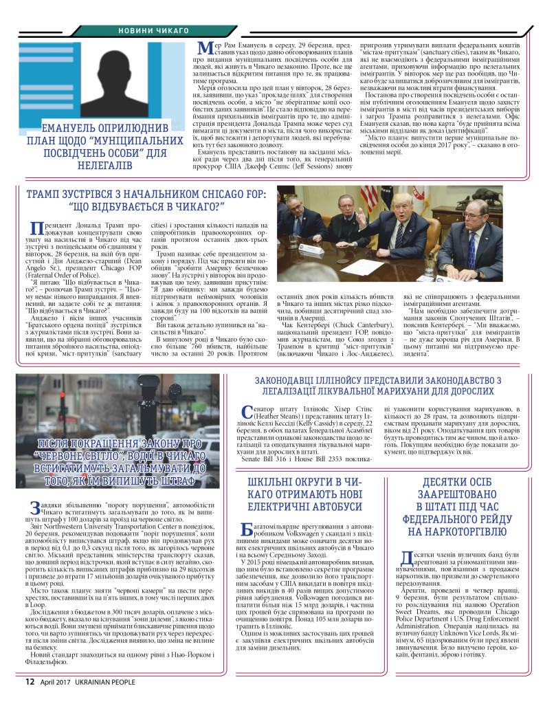 http://ukrainianpeople.us/wp-content/uploads/2017/04/page_12-793x1024.jpg