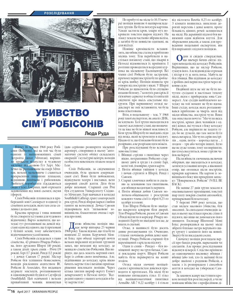 http://ukrainianpeople.us/wp-content/uploads/2017/04/page_16-793x1024.jpg