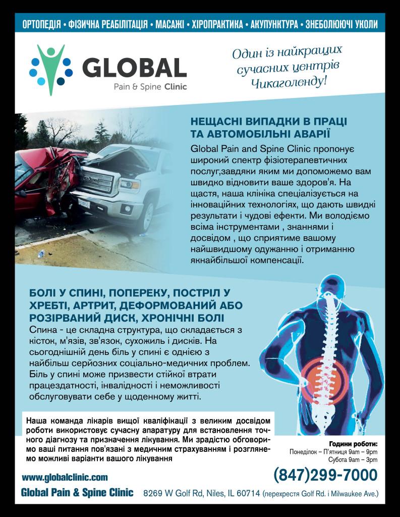 http://ukrainianpeople.us/wp-content/uploads/2017/04/page_21-793x1024.jpg