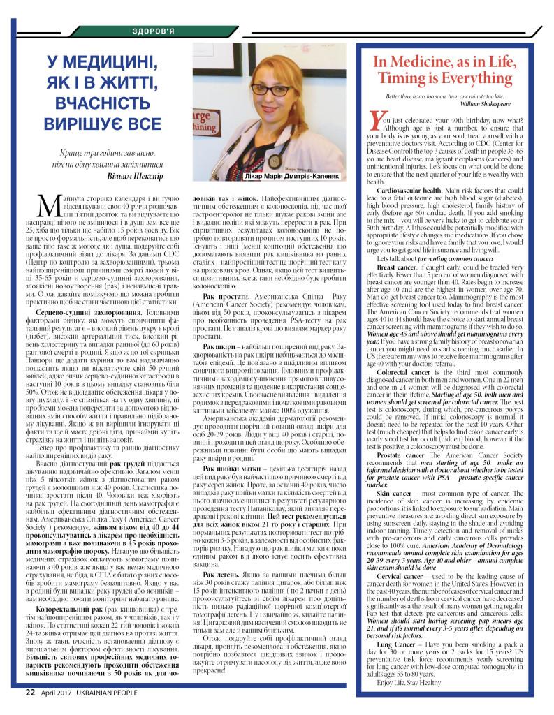 http://ukrainianpeople.us/wp-content/uploads/2017/04/page_22-793x1024.jpg