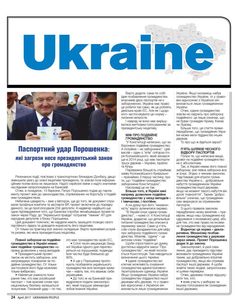 http://ukrainianpeople.us/wp-content/uploads/2017/04/page_24-793x1024.jpg