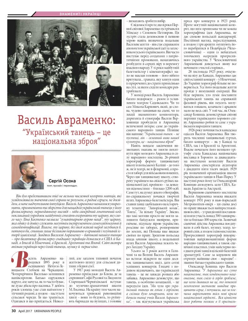 http://ukrainianpeople.us/wp-content/uploads/2017/04/page_30-793x1024.jpg