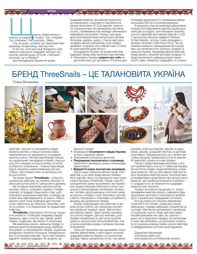 http://ukrainianpeople.us/wp-content/uploads/2017/04/page_32-793x1024.jpg