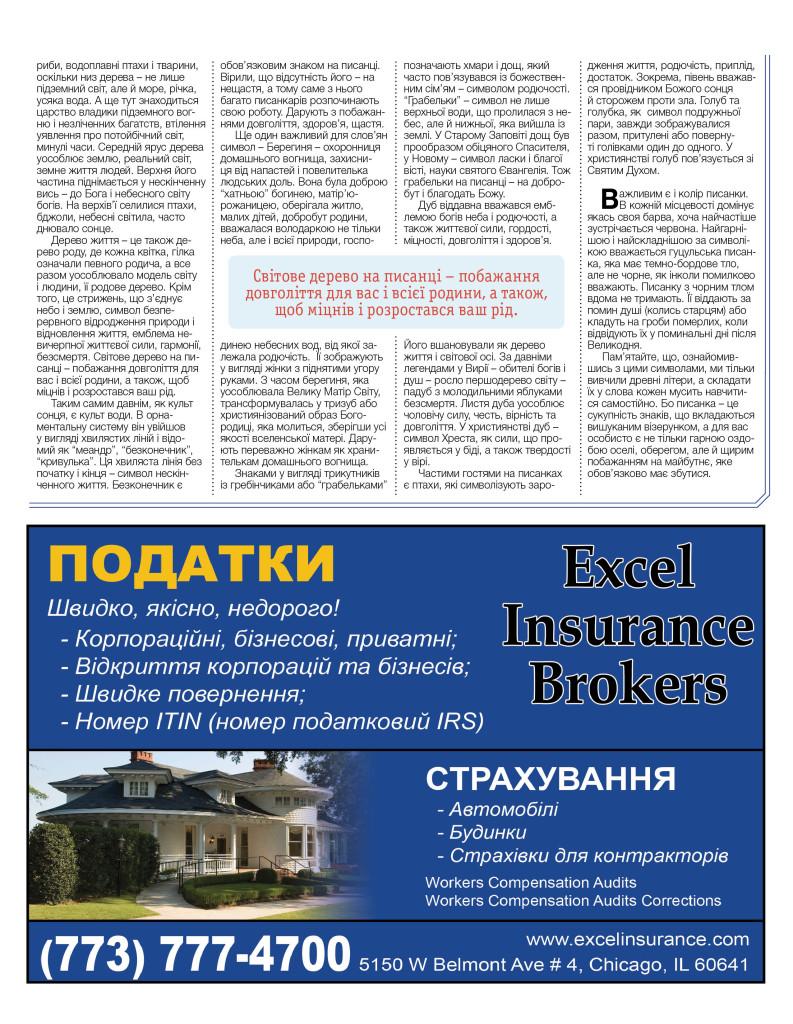 http://ukrainianpeople.us/wp-content/uploads/2017/04/page_37-793x1024.jpg