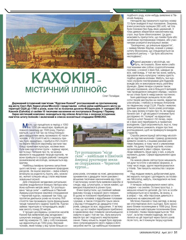 http://ukrainianpeople.us/wp-content/uploads/2017/04/page_51-793x1024.jpg