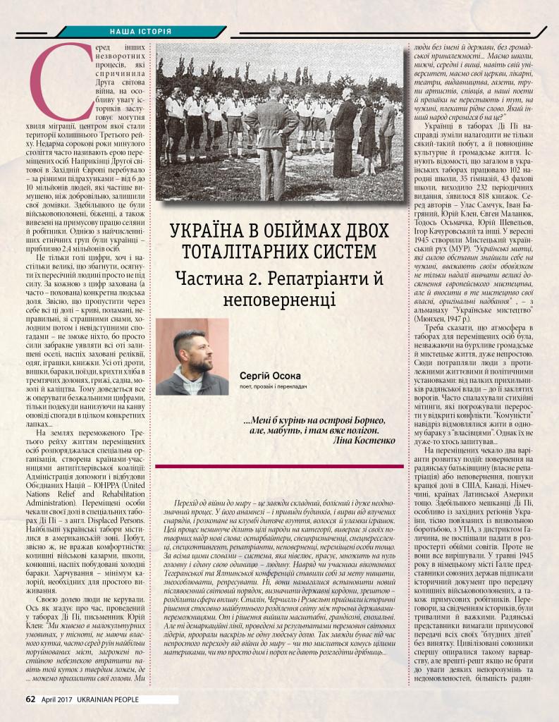 http://ukrainianpeople.us/wp-content/uploads/2017/04/page_62-793x1024.jpg