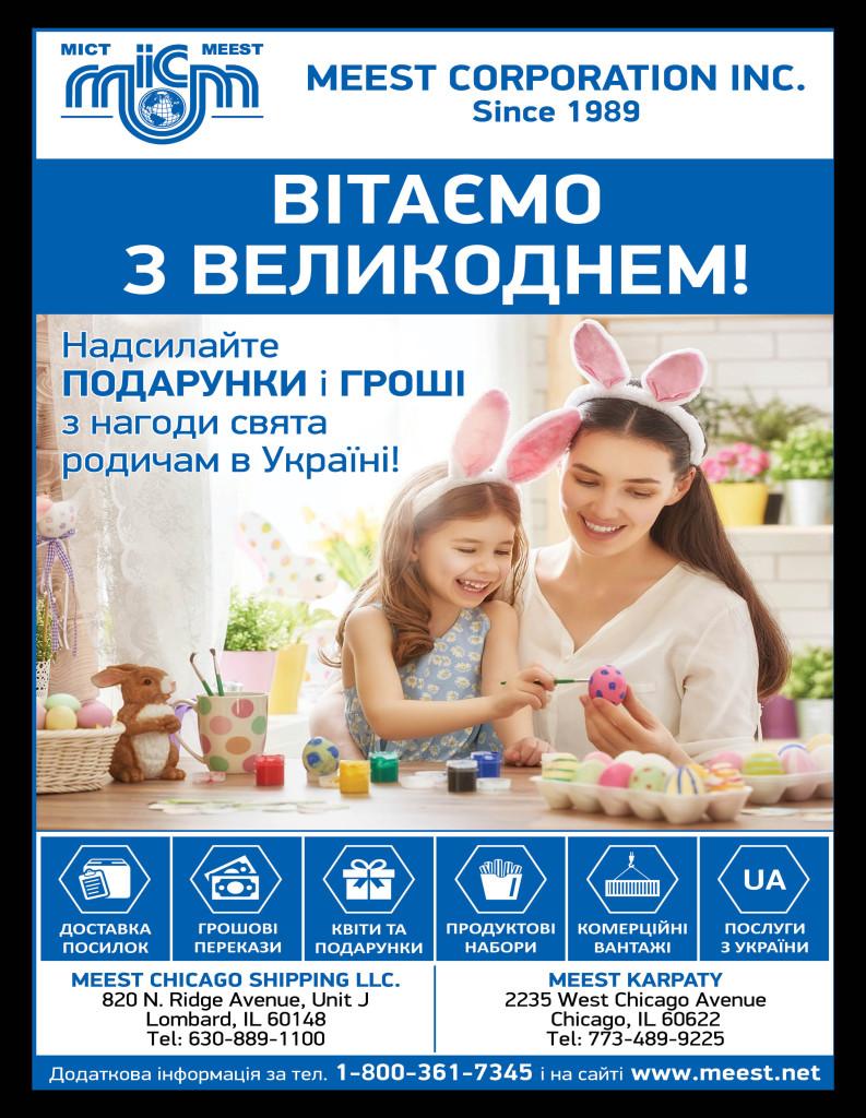http://ukrainianpeople.us/wp-content/uploads/2017/04/page_7-793x1024.jpg