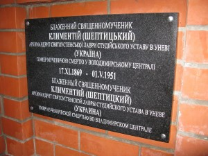 Меморіальна дошка Климентію Шептицькому на Князь-Владимирському цвинтарі у Владимирі