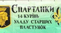 14-й -курінь-УСП