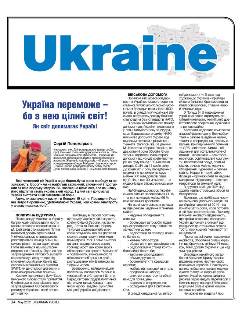 http://ukrainianpeople.us/wp-content/uploads/2017/05/page_24-793x1024.jpg