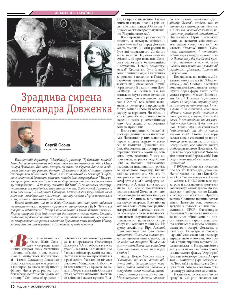 http://ukrainianpeople.us/wp-content/uploads/2017/05/page_30-793x1024.jpg