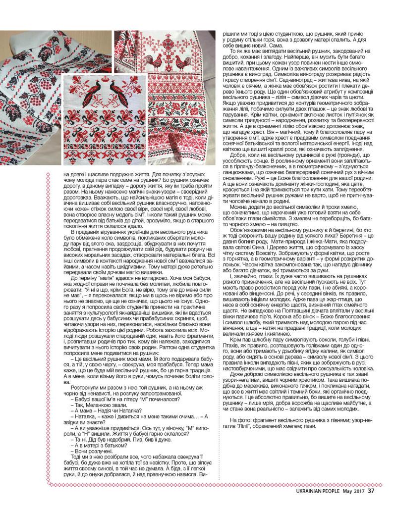 http://ukrainianpeople.us/wp-content/uploads/2017/05/page_37-793x1024.jpg