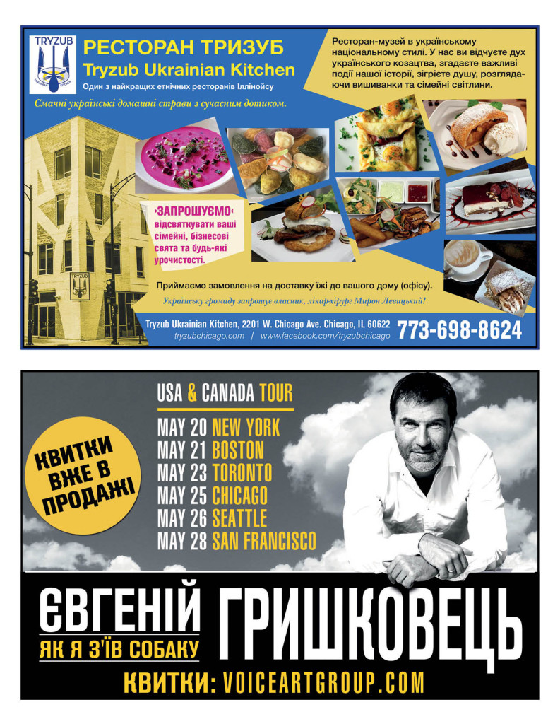 http://ukrainianpeople.us/wp-content/uploads/2017/05/page_51-793x1024.jpg