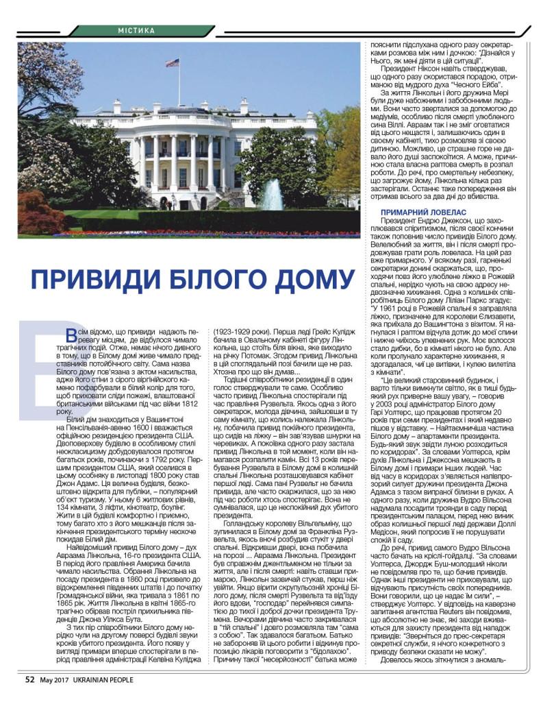 http://ukrainianpeople.us/wp-content/uploads/2017/05/page_52-793x1024.jpg