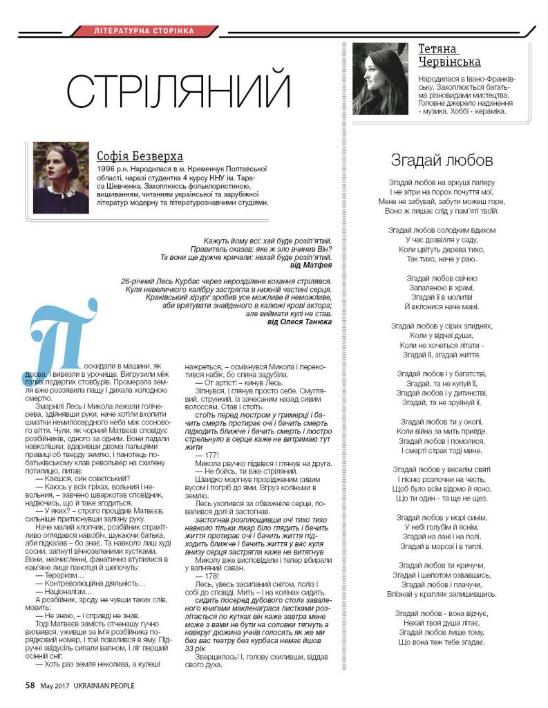 http://ukrainianpeople.us/wp-content/uploads/2017/05/page_58-793x1024.jpg
