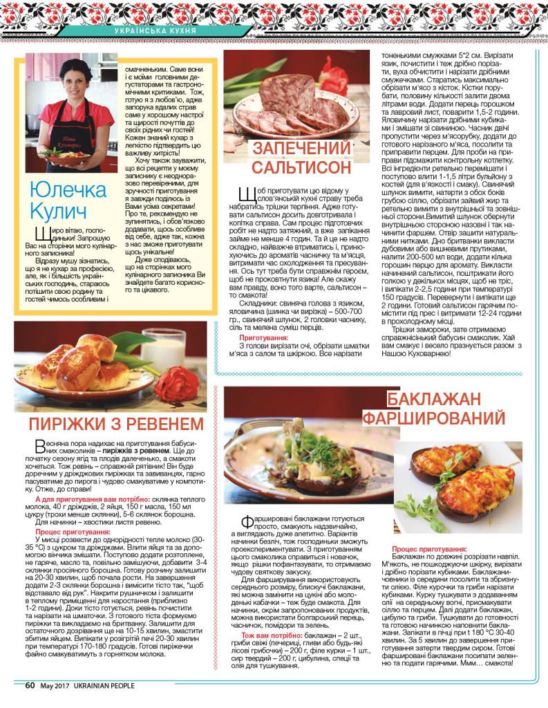http://ukrainianpeople.us/wp-content/uploads/2017/05/page_60-793x1024.jpg