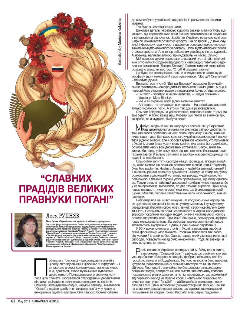 https://ukrainianpeople.us/wp-content/uploads/2017/05/page_62-793x1024.jpg