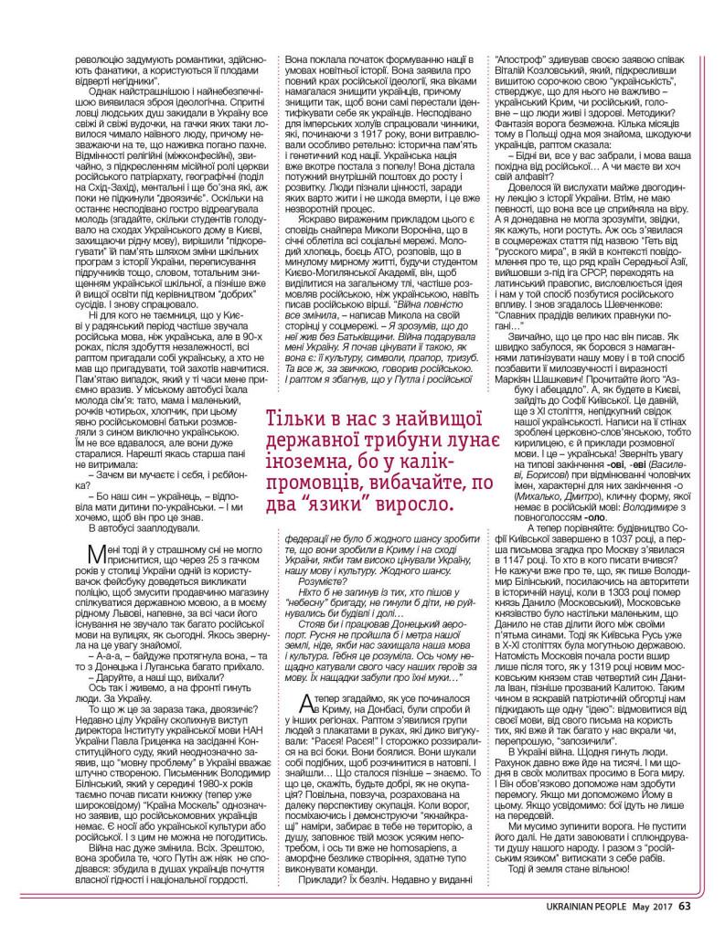 http://ukrainianpeople.us/wp-content/uploads/2017/05/page_63-793x1024.jpg