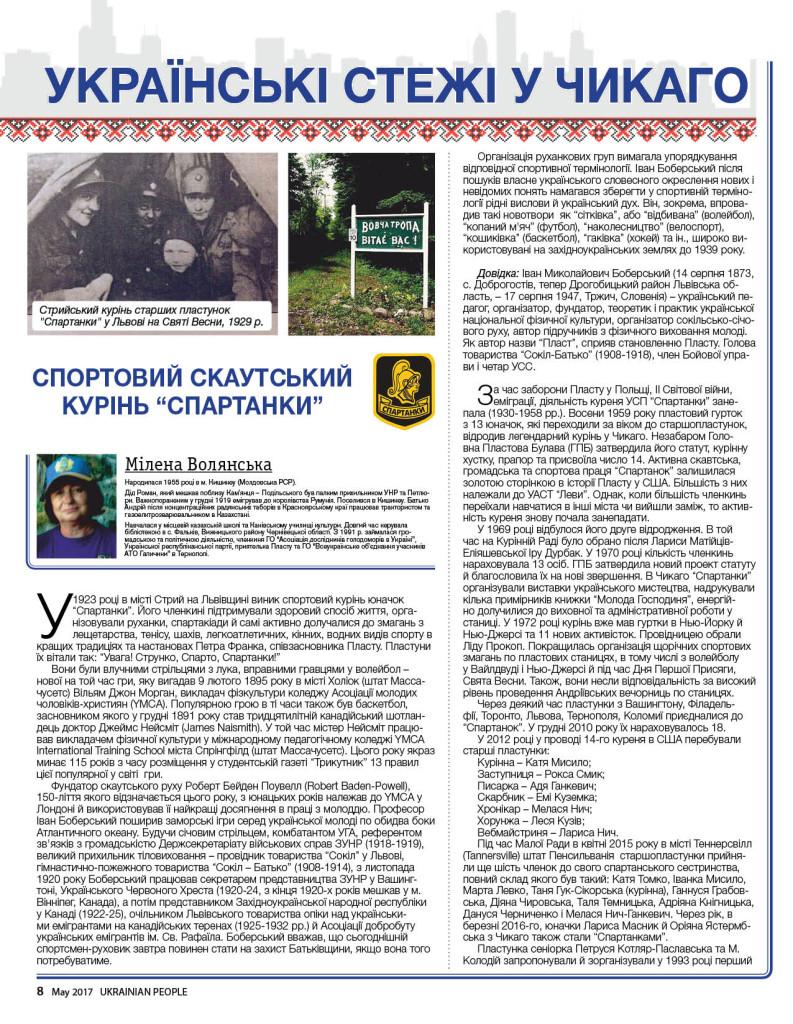 http://ukrainianpeople.us/wp-content/uploads/2017/05/page_8-793x1024.jpg