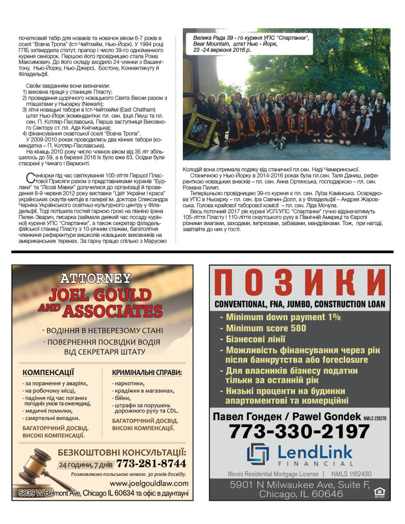 http://ukrainianpeople.us/wp-content/uploads/2017/05/page_9-793x1024.jpg