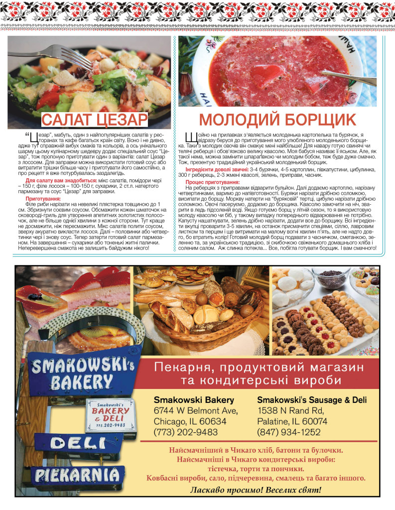 https://ukrainianpeople.us/wp-content/uploads/2017/06/page_631-793x1024.jpg