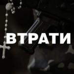 vtraty-e1482493168272