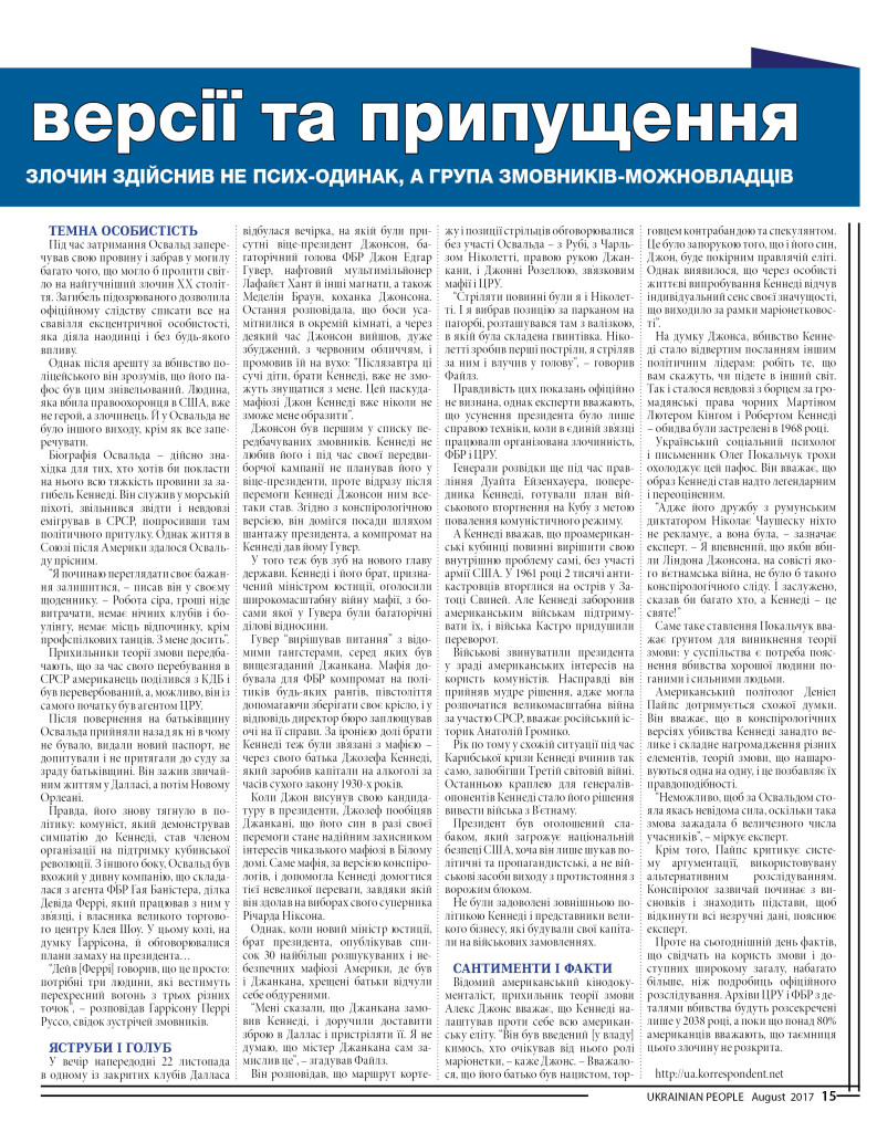 http://ukrainianpeople.us/wp-content/uploads/2017/08/page_15-793x1024.jpg