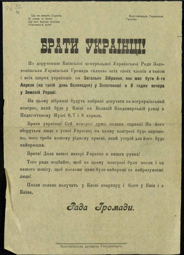 Михайло-Злобинців-03-1024x768