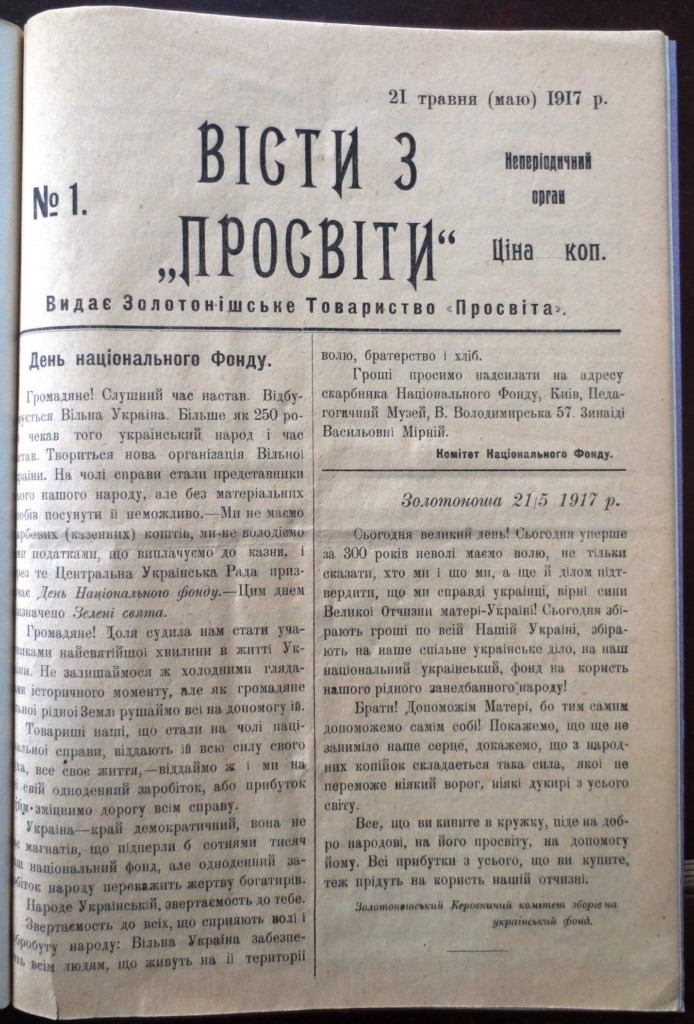 Михайло-Злобинців-05-1024x768