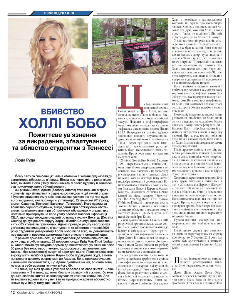 http://ukrainianpeople.us/wp-content/uploads/2017/10/page_12-793x1024.jpg