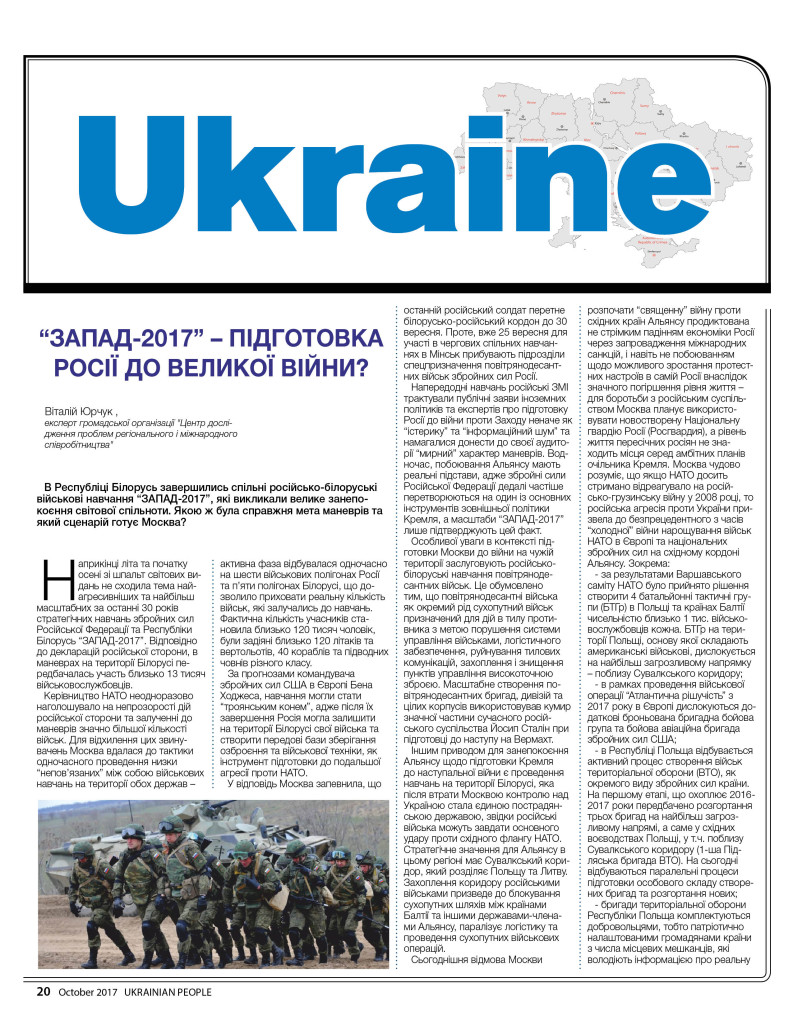 http://ukrainianpeople.us/wp-content/uploads/2017/10/page_20-793x1024.jpg